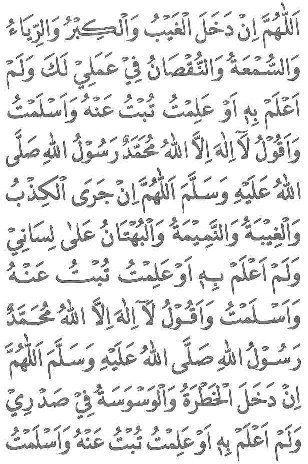 Doa Akasah Dan Terjemahannya Kibayu