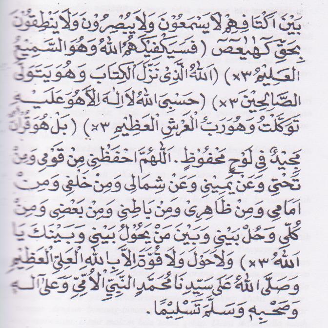 hijib al ikhfa'3