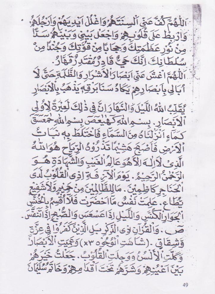 hijib al ikhfaa'2