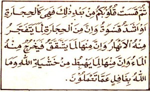 ayat ajimat suami istri berselisih