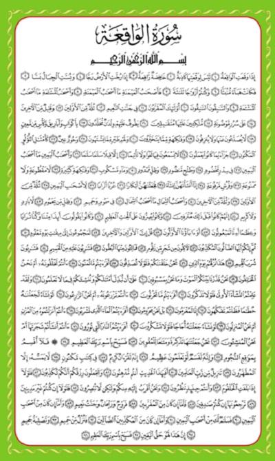 Quran Surat Al Waqiah Untuk Kekayaan Kibayu